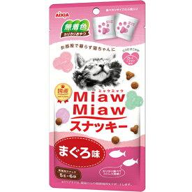 MiawMiawスナッキー まぐろ味 30g[ミャウミャウ]