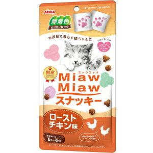 MiawMiawスナッキー ローストチキン味 30g[ミャウミャウ]