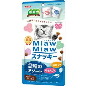 MiawMiawスナッキー 2種のアソート 焼きえび味・ほたて味 30g[ミャウミャウ]