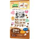 MiawMiawスナッキー 2種のアソート ビーフ味・チーズ味 30g[ミャウミャウ]