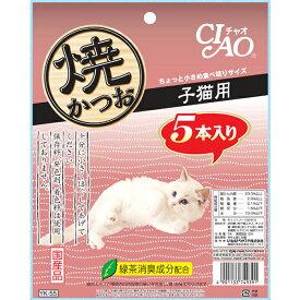 チャオ 焼かつお 子猫用 5本入り〔20040943co〕〔20050948co〕