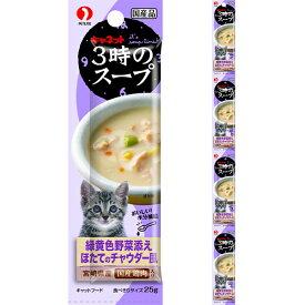 キャネット 3時のスープ 緑黄色野菜添え ほたてのチャウダー風 4連パック 100g(25g×4コ)