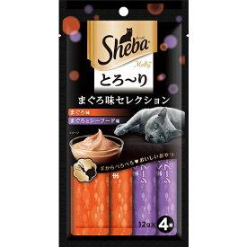 シーバ とろ〜り メルティ まぐろ味セレクション 12g×4本