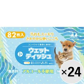 【ケース販売】ペット用ウェットティッシュ お得用ケース 82枚×24個