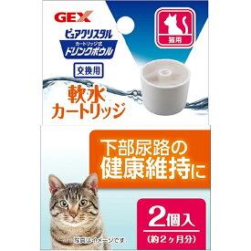ピュアクリスタル カートリッジ式ドリンクボウル 軟水カートリッジ 猫用 2個入