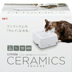 ピュアクリスタル セラミックス スクエア 猫用 1L