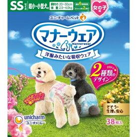マナーウェア 女の子用 超小〜小型犬用 SSサイズ ピンクリボン・青リボン 38枚