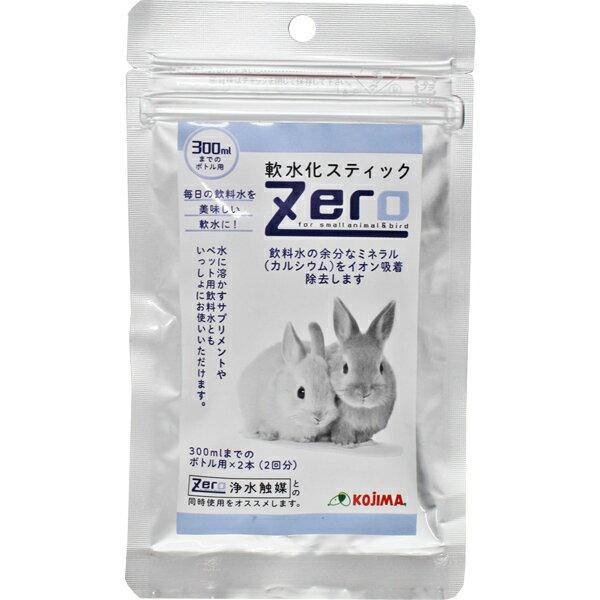 ZERO 軟水化スティック 300mlまで×2本〔s01_sc〕〔s02_sc〕