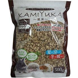 クリーンモフ 小動物用の紙製の床材 KAMIYUKA 〜紙床〜 ブラウンタイプ 500g