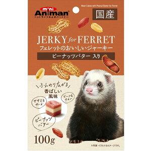 フェレットのおいしいジャーキー ピーナッツバター入り 100g