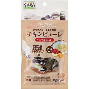 CASA ハリネズミ・モモンガのチキンピューレ アップル&マンゴー 8g×5本
