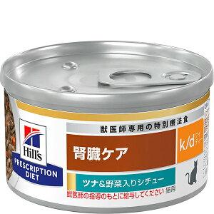 [特別療法食]ヒルズ プリスクリプション・ダイエット 猫用 腎臓ケア k/d ツナ&野菜入りシチュー缶 82g×24缶