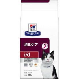 [特別療法食]プリスクリプション・ダイエット 猫用 消化ケア i/d ドライ 500g