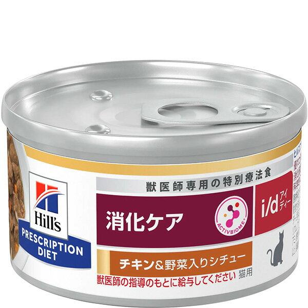 [特別療法食]ヒルズ プリスクリプション・ダイエット 猫用 消化ケア i/d 缶 チキン&野菜入り シチュー82g×24缶