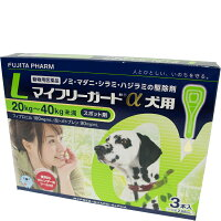 【ジェネリック医薬品】マイフリーガードα 犬用 20kg〜40kg未満 L 2.68ml×3本入