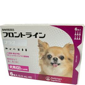 フロントライン プラス ドッグ XS 5kg未満 6本入(0.5ml×6) [犬用]