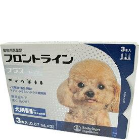 フロントライン プラス ドッグ S 5〜10kg未満 3本入(0.67ml×3) [犬用]