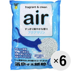 【ケース販売】消臭する紙砂 air アクアマリン 6.5L×6コ〔set20202204ct〕〔20122204ct〕