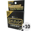 【セット販売】スマック またたび 2.5g(5分包)×10コ〔51002053〕