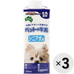 【セット販売】ペットの牛乳 シニア犬用 250ml×3コ〔20081005ce〕
