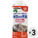 【セット販売】ネコちゃんの牛乳 幼猫用 200ml×3コ