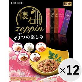 【ケース販売】懐石zeppin 5つの楽しみ 220g×12コ〔20090729cd〕〔20100728cd〕
