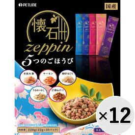 【ケース販売】懐石zeppin 5つのごほうび 220g×12コ〔20090729cd〕〔20100728cd〕