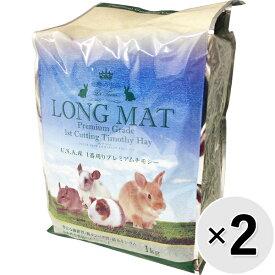 【セット販売】大地の恵み ロングマット 1番刈りチモシー 1kg×2コ[1番刈り牧草]