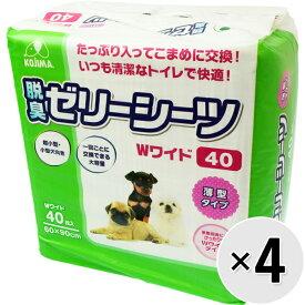 【ケース販売】脱臭ゼリーシーツ 薄型タイプ Wワイド 40枚×4袋〔20032108dt〕