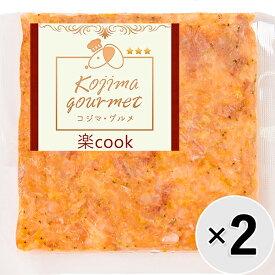 【セット販売】コジマ・グルメ 楽cook 馬肉のトマトリーゾ・オッティモ 80g×2コ