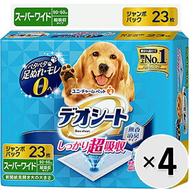 【ケース販売】デオシートしっかり超吸収無香消臭タイプ スーパーワイド 23枚×4袋