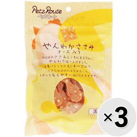 【セット販売】素材メモ やんわかささみ チーズ入り 70g×3コ