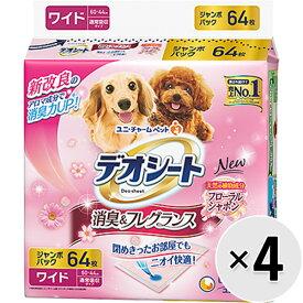 【ケース販売】デオシート 消臭&フレグランス フローラルシャボンの香り ワイド 64枚×4袋