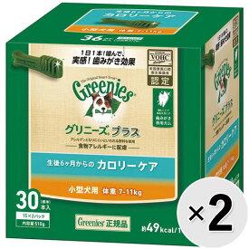 【セット販売】グリニーズプラス カロリーケア 小型犬用 [体重7-11kg] 30本×2コ