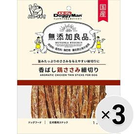 【セット販売】無添加良品 香ばし鶏ささみ 細切り 120g×3コ