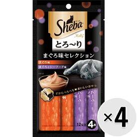 【セット販売】シーバ とろ〜り メルティ まぐろ味セレクション (12g×4本)×4コ