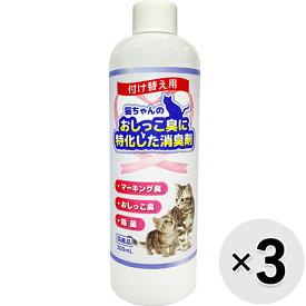 【セット販売】笑顔逸品 猫ちゃんのおしっこ臭に特化した消臭剤 付け替え用3本セット 各300ml〔20122201ct〕