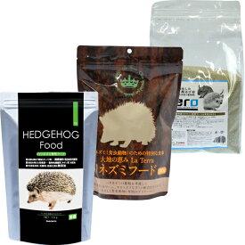 【セット販売】ハリネズミフード2種類+ハリネズミ用浴び砂2kg