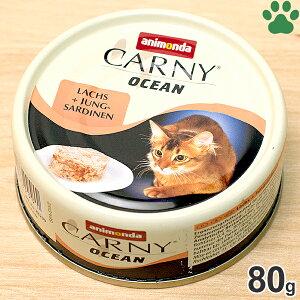 【2】アニモンダ カーニー オーシャン 猫用 サーモン・サーディン 80g 缶詰全年齢用 魚 イワシ グレインフリー アレルギー対応 全猫種 キャットフード CARNY OCEAN animonda