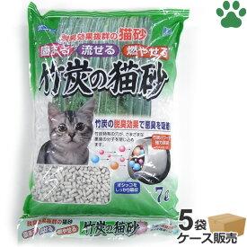 【単品配送】[ケース販売] ボンビ 竹炭の猫砂 7L X 5袋 脱臭 紙 流せる ネコ砂