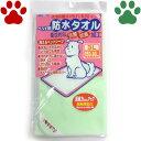 【40】 ボンビ ペット用防水タオル 3Lサイズ(150x90cm) グリーン 洗えるペットシーツ 抗菌 防臭 介護 犬猫
