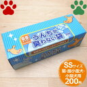 【2】 驚異の防臭素材 BOS うんちが臭わない袋 SSサイズ 200枚入り 猫・超小型犬・小型犬用 うんち袋 ボス クリロン化成 防臭袋