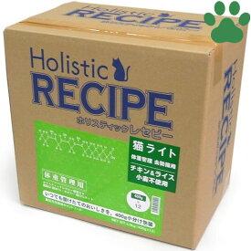 【0】 [正規品] ホリスティックレセピー 猫ライト(減量・去勢猫用) チキン&ライス 4.8kg (400g X 12袋) キャットフード ドライ