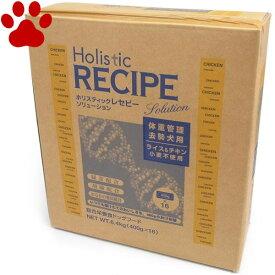 【0】 [正規品] ホリスティックレセピー 肥満犬・去勢犬 チキン&ライス 6.4kg (400g X 16袋) ドッグフード ドライ