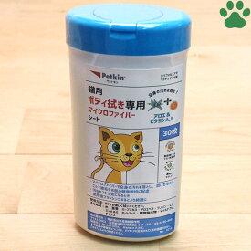 【5】 Petkin 猫用 ボディ拭き専用 マイクロファイバーシート 30枚入バニラの香り ボディケア 汚れ落とし ウェットシート サラサラ 保湿 シート ペットキン SK Art