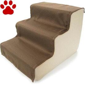 【200】 あまえんぼ わんちゃんステップ 3段 犬用ステップ 階段 ワンちゃんステップ ペットプロ 高齢犬 介護 シニア犬 ソファ ベッド ペットステップ