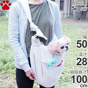 【25】 ペットプロ 犬用 ペットスリング ホワイト超小型犬 小型犬 長さ調節 飛び出し防止 シンプル 無地 かわいい おしゃれ スリングキャリー スリング ドッグスリング