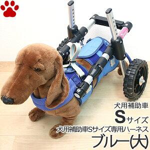 [お取り寄せ] ペットアドバンス ドギーサポーター S 専用ハーネス セット 大 ブルー 犬用補助車+ハーネス 小型犬用日本製 後ろ足 歩行器 歩行補助 車椅子 補助輪 散歩車