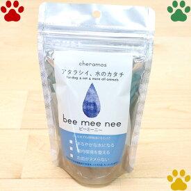 【0】ケラモス ナチュラル ペット用 飲料水改水触媒 bee mee nee ビーミーニー 1パック(25g) 改水セラミック媒体 1Lの水道水に6時間以上浸すだけ 1Lあたり約20円 犬 猫 ペットウォーター ペット用水