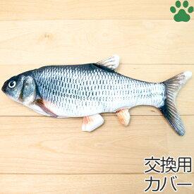 【13】貝沼産業 ダンシングフィッシュ 交換用カバー本体カバー 交換カバー マタタビパック付き 猫 おもちゃ 魚 リアル 面白い オモチャ DANCING FISH